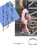 キモノを着こなすコツ—153の質問に答える [大型本] / 笹島 寿美 (著); 神無書房 (刊)