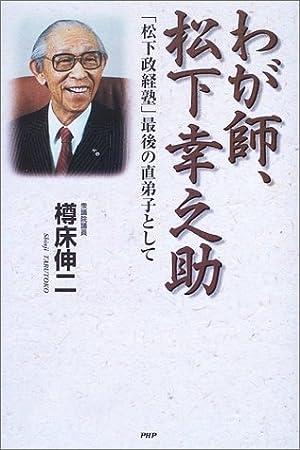 わが師、松下幸之助―「松下政経塾」最後の直弟子として 樽床 伸二 (著)