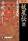 完本 妖星伝〈2〉神道の巻・黄道の巻 (ノン・ポシェット)
