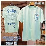 【劇中使用】好きな人がいること クラスTシャツ Mサイズ