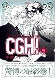 CGH! (5) (Feelコミックス)