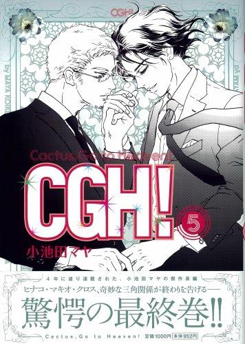 CGH! 5 (5) (Feelコミックス) (Feelコミックス)