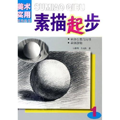 素描起步(1单体石膏几何体单体静物)/美术实用技法丛书(美术实用技法图片
