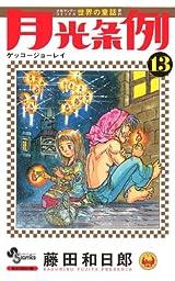藤田和日郎のサンデー連載人気漫画「月光条例」第13巻