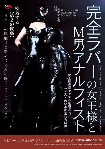 完全ラバーの女王様とM男 アナルフィスト 山田亜美 クィーンロード [DVD]