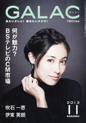 GALAC (ギャラク) 2013年 11月号 [雑誌]