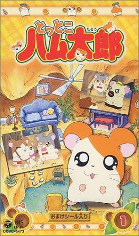 とっとこハム太郎(1) [VHS]