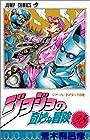ジョジョの奇妙な冒険 第38巻 1994-08発売