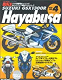 Suzuki GSX1300R Hayabusa—バイク車種別チューニング&ドレスアップ徹底ガイドシリーズ