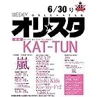オリ☆スタ 2014年 6/30号 [雑誌]