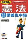 郷原豊茂の憲法 まるごと講義生中継 (TAC on LIVE 公務員試験速攻ゼミシリーズ)