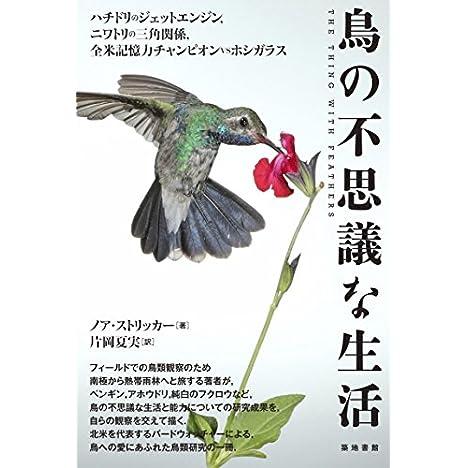 鳥の不思議な生活: ハチドリのジ...