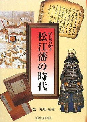 松江藩の時代