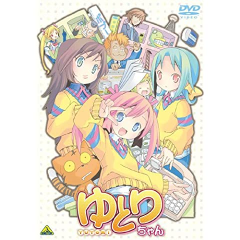 ゆとりちゃん [DVD]