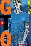 GTO(3) (講談社コミックス)