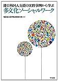 滞日外国人支援の実践事例から学ぶ多文化ソーシャルワーク