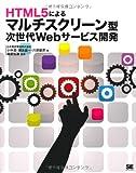 HTML5によるマルチスクリーン型次世代Webサービス開発
