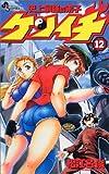 史上最強の弟子ケンイチ 12 (少年サンデーコミックス)