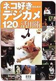 ネコ好きのためのデジカメ120%活用術