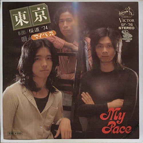 東京 [EPレコード 7inch]