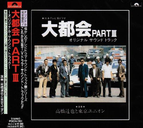 大都会 PARTIIIの画像 p1_7