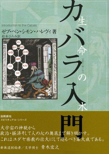 カバラ入門―生命の木 (スピリチュアル・シリーズ)