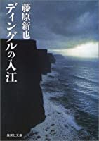 ディングルの入江 (集英社文庫)