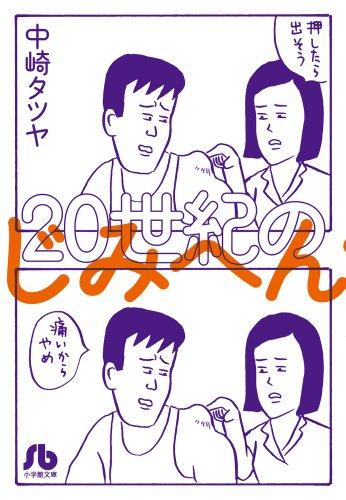20世紀のじみへん (小学館文庫 なF 1)