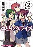 ゆとりノベライズ (2) (まんがタイムコミックス)