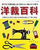 洋裁百科 (レディブティックシリーズ3470)