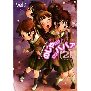 (21)‐のじゃロリ&ロリババァ‐ Vol.1