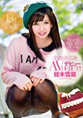 北海道出身 雪のような真白い肌の美少女 AVデビュー 桂木雪菜 [DVD]