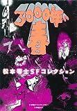 3000年の春 松本零士SFコレクション / 松本 零士 のシリーズ情報を見る