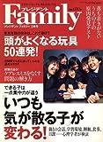 プレジデント Family (ファミリー) 2007年 02月号 [雑誌]