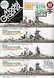 Model Graphix (モデルグラフィックス) 2009年 11月号 [雑誌]