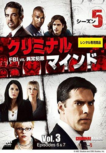 クリミナル・マインド FBI vs. 異常犯罪 シーズン5 Vol.3(EPISODE6、EPISODE7)