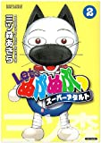 Let'sぬぷぬぷっスーパーアダルト 2巻(バンブーコミックス・DOKI SELECT) (バンブー・コミックス DOKI SELECT)