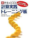 薬学生のための 計算実践トレーニング帳