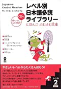 Japanese Graded Readers Level 2 Vol 2 with CD