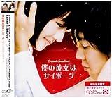 映画「僕の彼女はサイボーグ」オリジナル・サウンドトラック