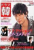 ドラマ韓! 2010年 10/31号