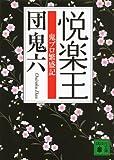 悦楽王 鬼プロ繁盛記 (講談社文庫)