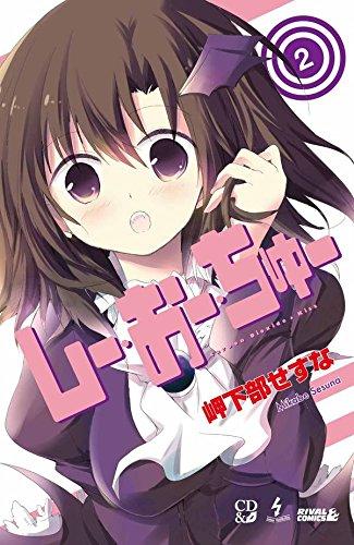 しー・おー・ちゅー(2) (ライバルコミックス)