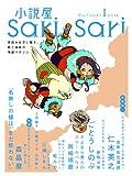 小説屋sari?sari 2014年1月号 「タクミくんシリーズ」のごとうしのぶ新作登場!