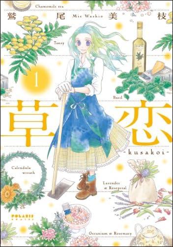草恋―kusakoi―(1) (ポラリスCOMICS)