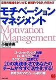 モチベーション・マネジメント ― 最強の組織を創り出す、戦略的「やる気」の高め方 (PHPビジネス選書)