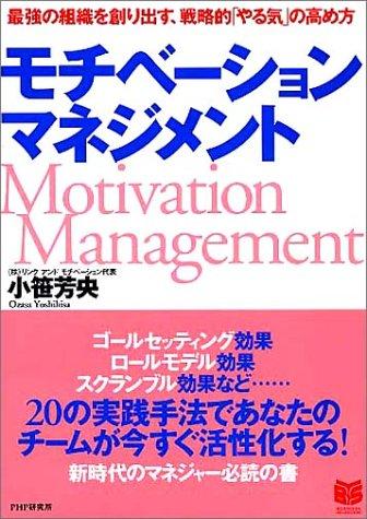 モチベーション・マネジメント ― 最強の組織を創り出す、戦略的「やる気」の高め方