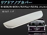 AP リアドアノブカバー 鏡面仕上げ AP-RDHC-H28 ホンダ N-BOX/N-BOX+/N-BOXカスタム/N-BOX+カスタム JF1/JF2 2011年12月~
