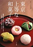 東京 上等な和菓子