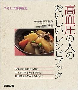 高血圧の人のおいしいレシピブック (やさしい食事療法)